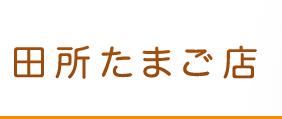 田所たまご店